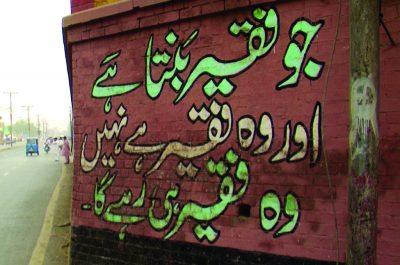 Talking Walls of Lahore
